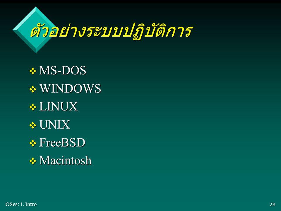 OSes: 1. Intro 28 ตัวอย่างระบบปฏิบัติการ v MS-DOS v WINDOWS v LINUX v UNIX v FreeBSD v Macintosh