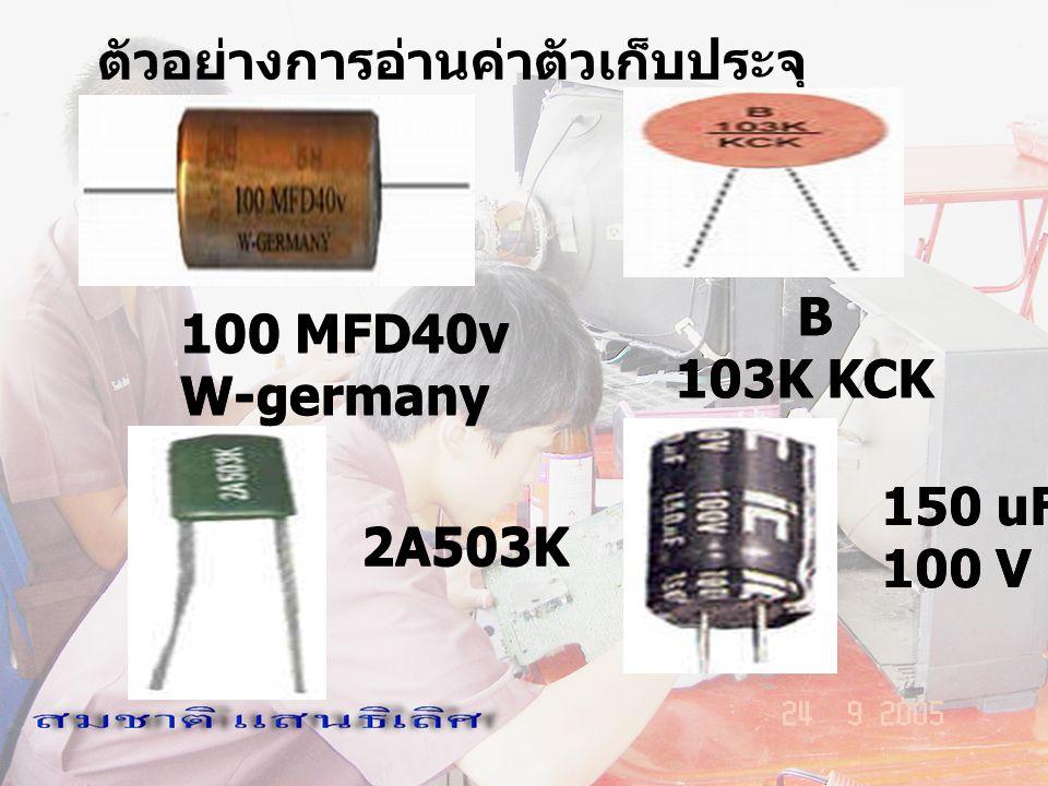 ตัวอย่างการอ่านค่าตัวเก็บประจุ 100 MFD40v W-germany B 103K KCK 2A503K 150 uF 100 V 100 MFD40v W-germany B 103K KCK 2A503K 150 uF 100 V