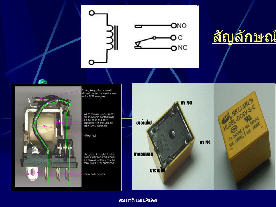 สมชาติ แสนธิเลิศ การตรวจสอบไมโครโฟน 1.ตั้งมิเตอร์ไปที่ย่าน R x 1 2.
