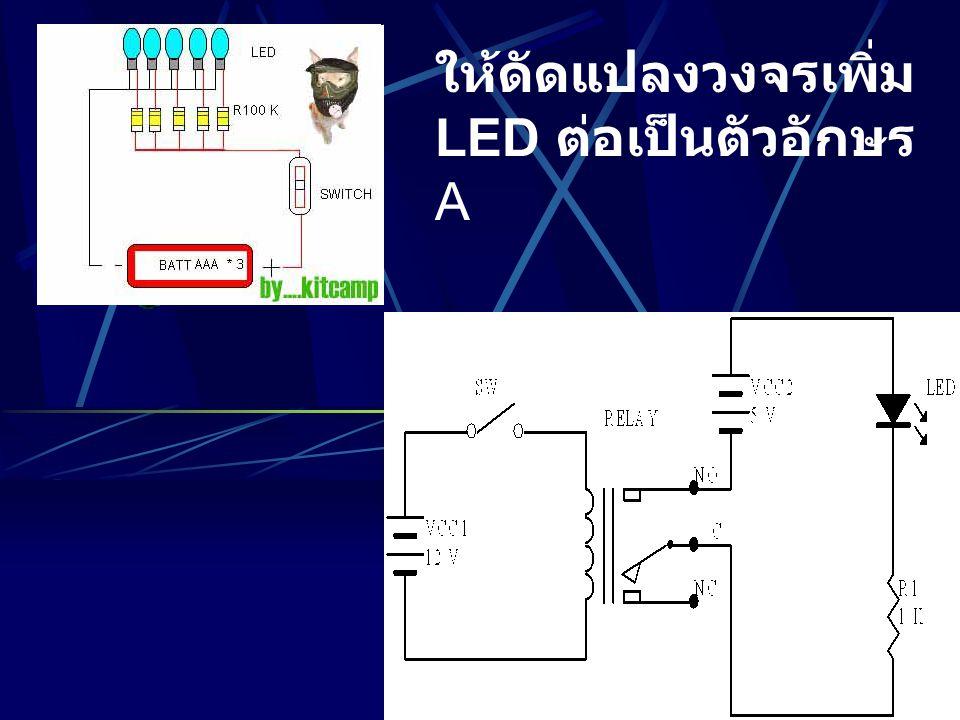 สมชาติ แสนธิเลิศ ให้ดัดแปลงวงจรเพิ่ม LED ต่อเป็นตัวอักษร A