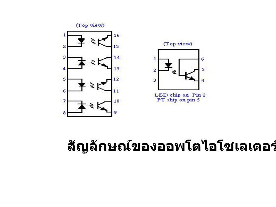 วงจรการเชื่อมต่อทางแสงโดยใช้ ออพโตไอโซเลเตอร์