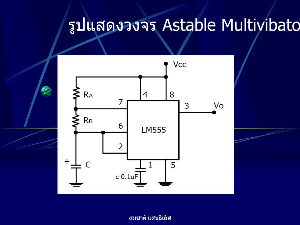 สมชาติ แสนธิเลิศ รูปแสดงวงจร Astable Multivibator
