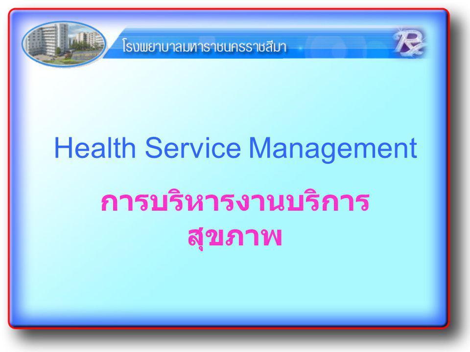 Health Service Management การบริหารงานบริการ สุขภาพ