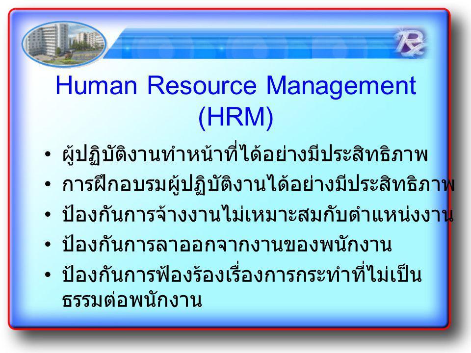 Human Resource Management (HRM) ผู้ปฏิบัติงานทำหน้าที่ได้อย่างมีประสิทธิภาพ การฝึกอบรมผู้ปฏิบัติงานได้อย่างมีประสิทธิภาพ ป้องกันการจ้างงานไม่เหมาะสมกั