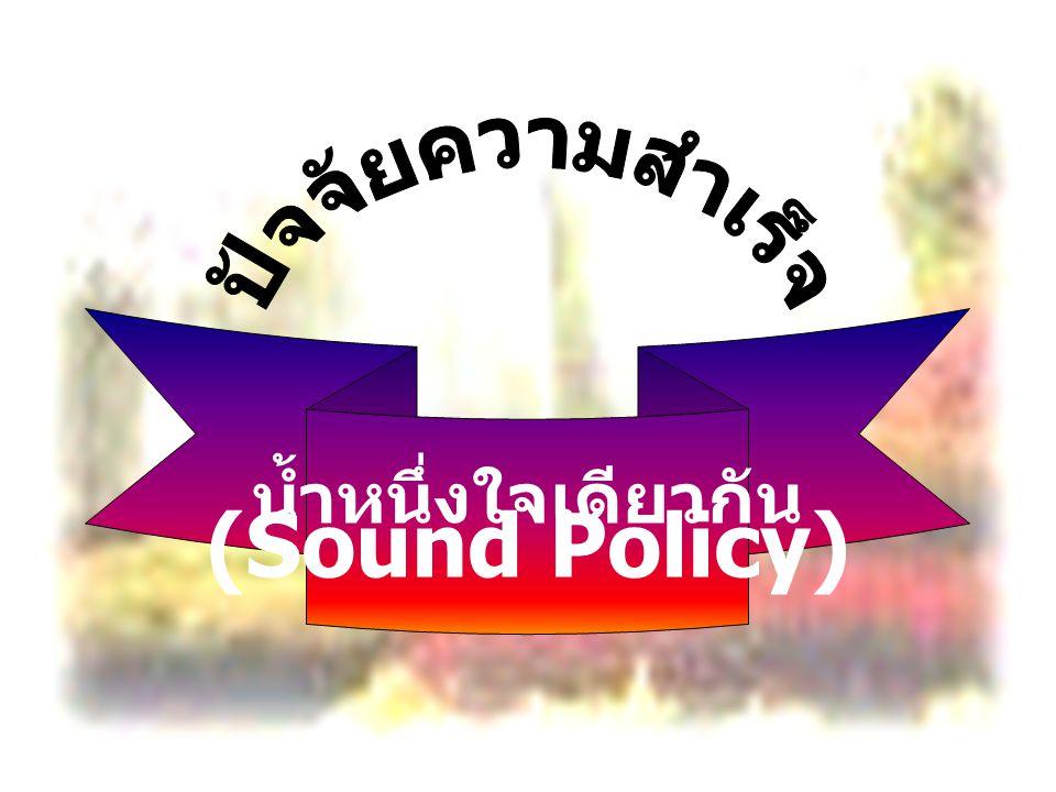 7 น้ำหนึ่งใจเดียวกัน (Sound Policy)
