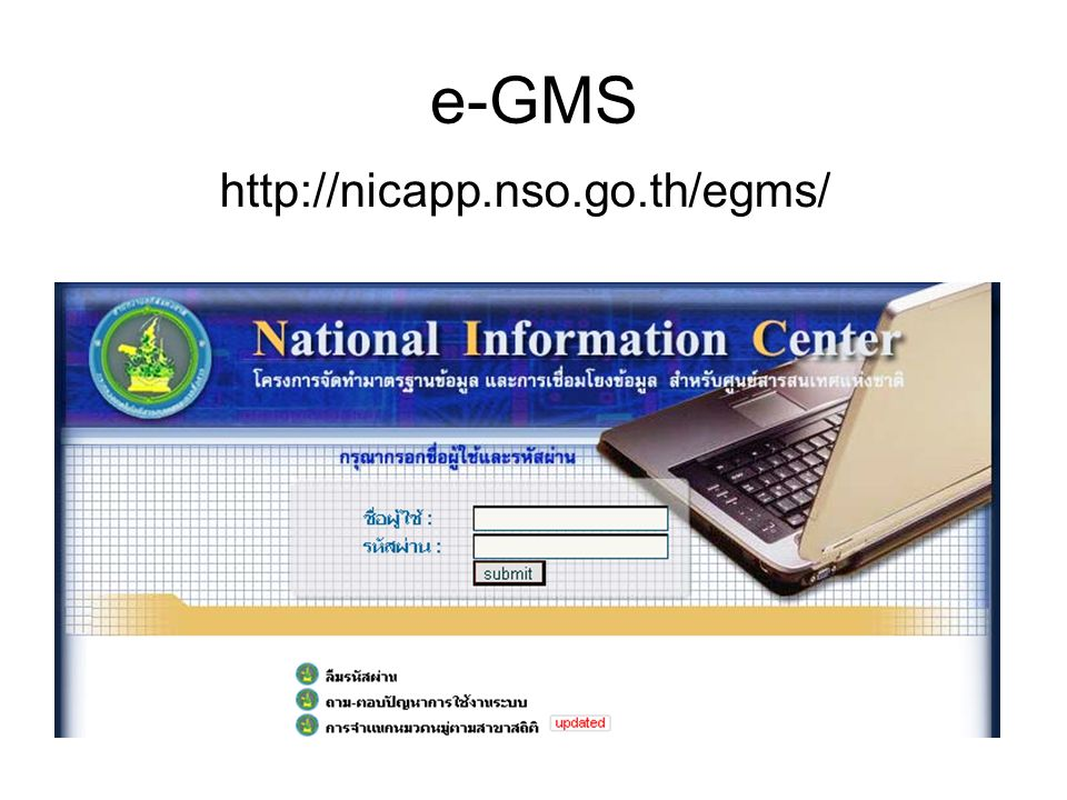e-GMS http://nicapp.nso.go.th/egms/