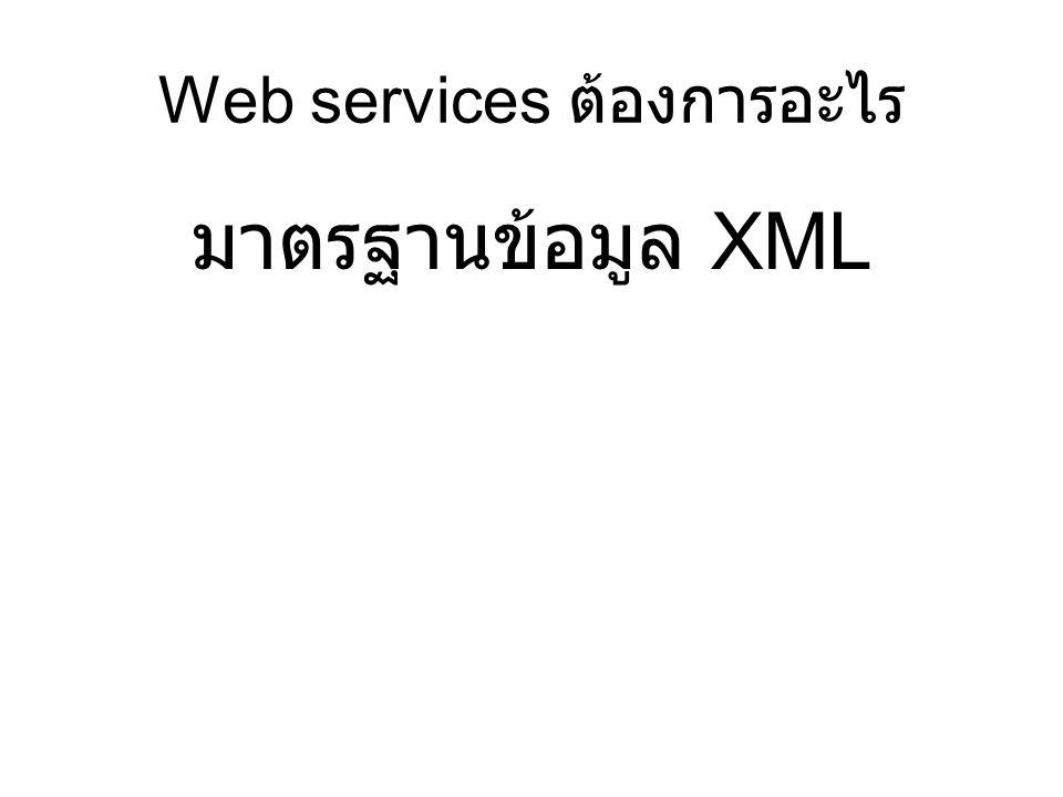 Web services ต้องการอะไร มาตรฐานข้อมูล XML