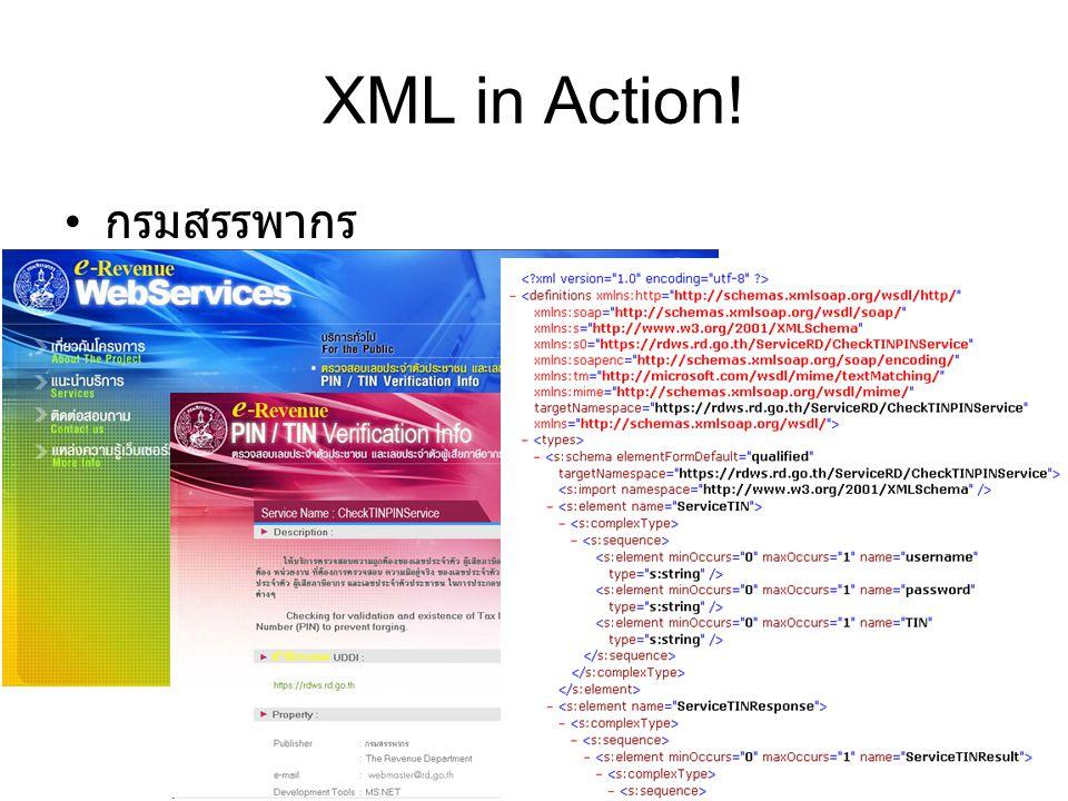 XML in Action! กรมสรรพากร