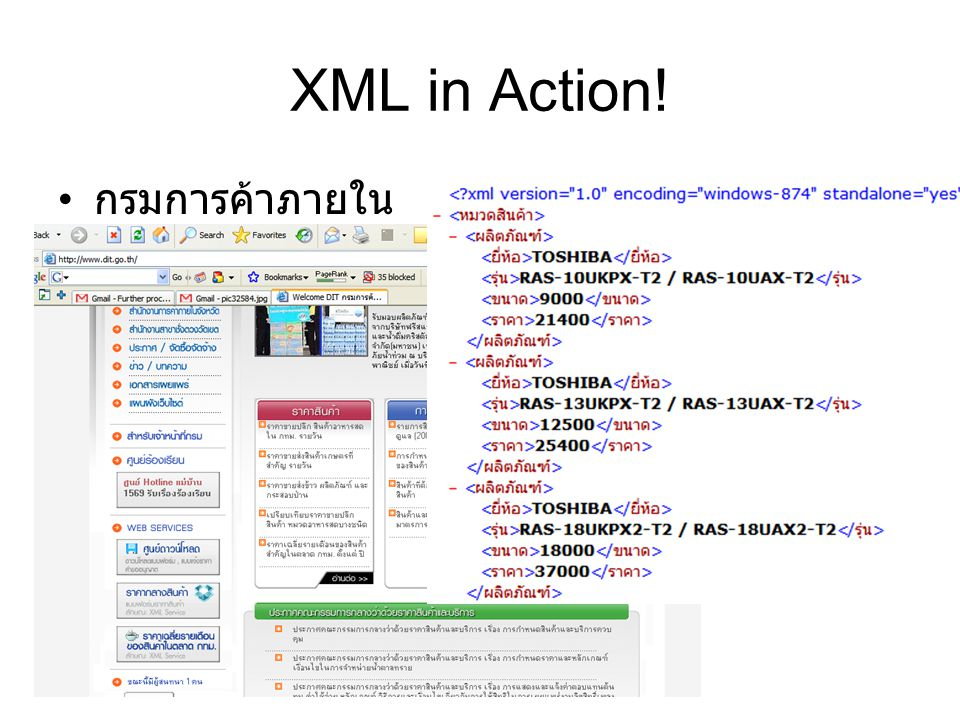 XML in Action! กรมการค้าภายใน