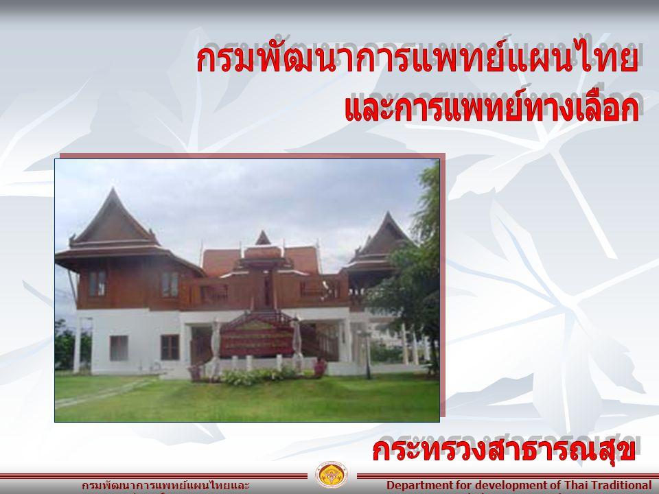 การแพทย์แผนไทย การแพทย์ พื้นบ้าน และการแพทย์ทางเลือก เป็นภูมิปัญญาอันทรงคุณค่าต่อ สุขภาวะและวิถีชีวิตของคนไทย และมวลมนุษยชาติ และเกื้อหนุน การพึ่งตนเอง Department for development of Thai Traditional and Alternative Medicine กรมพัฒนาการแพทย์แผนไทยและ การแพทย์ทางเลือก