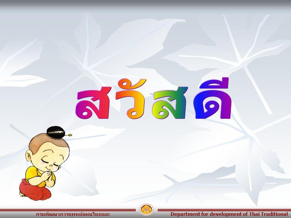 Department for development of Thai Traditional and Alternative Medicine กรมพัฒนาการแพทย์แผนไทยและ การแพทย์ทางเลือก