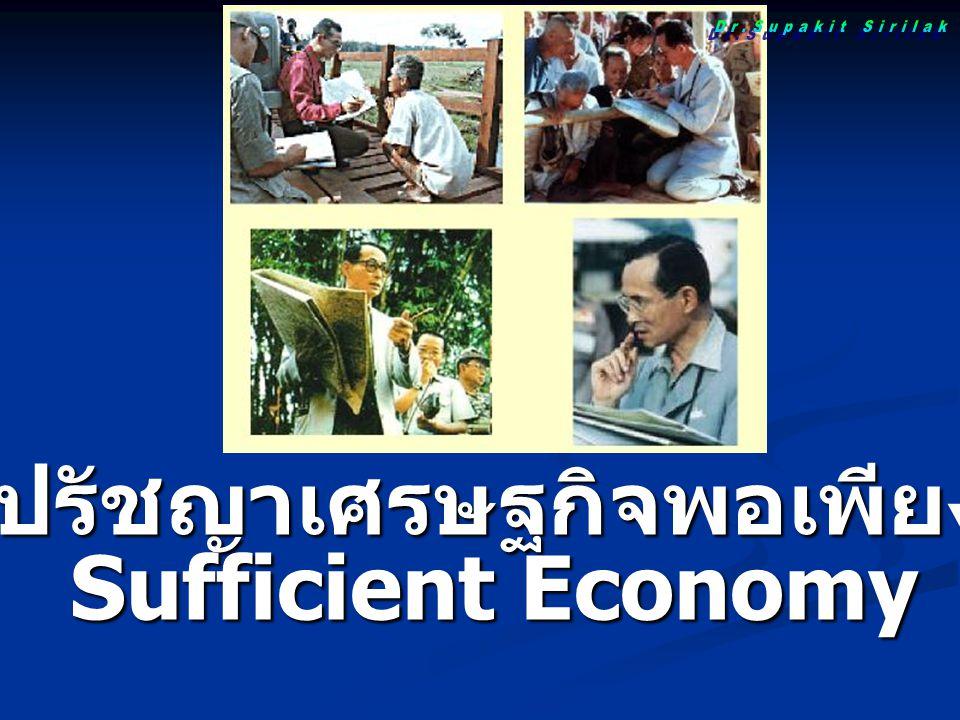 ปรัชญาเศรษฐกิจพอเพียง Sufficient Economy