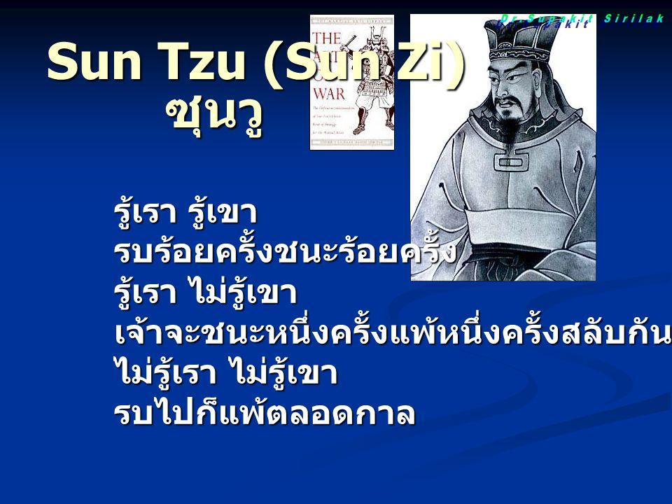 Sun Tzu (Sun Zi) ซุนวู ซุนวู รู้เรา รู้เขา รบร้อยครั้งชนะร้อยครั้ง รู้เรา ไม่รู้เขา เจ้าจะชนะหนึ่งครั้งแพ้หนึ่งครั้งสลับกันไป ไม่รู้เรา ไม่รู้เขา รบไป