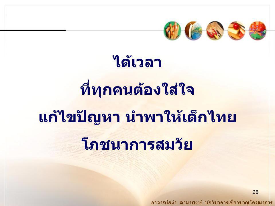 ได้เวลา ที่ทุกคนต้องใส่ใจ แก้ไขปัญหา นำพาให้เด็กไทย โภชนาการสมวัย 28