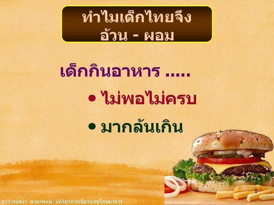 ผู้ใหญ่ใจบุญ หนุนสร้างเด็กไทยให้โภชนาการดี มีพลังสร้างชาติ เพราะ เด็กฉลาด ชาติรุ่งเรือง 36