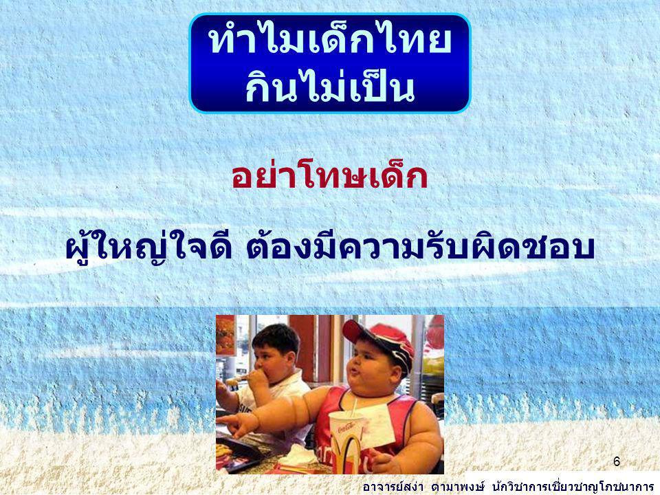 ขาดภูมิคุ้มกันทางปัญญา ตัดสินใจกินอาหารตามความรู้สึก คาดไม่ถึงว่า ผลการกินไม่เป็น จะวกกลับมาทำลายชีวิตตัวเอง เด็กไทย....