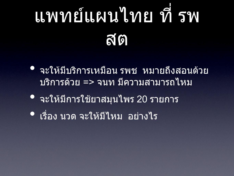 แพทย์แผนไทย ที่ รพ สต จะให้มีบริการเหมือน รพช หมายถึงสอนด้วย บริการด้วย => จนท มีความสามารถไหม จะให้มีการใช้ยาสมุนไพร 20 รายการ เรื่อง นวด จะให้มีไหม