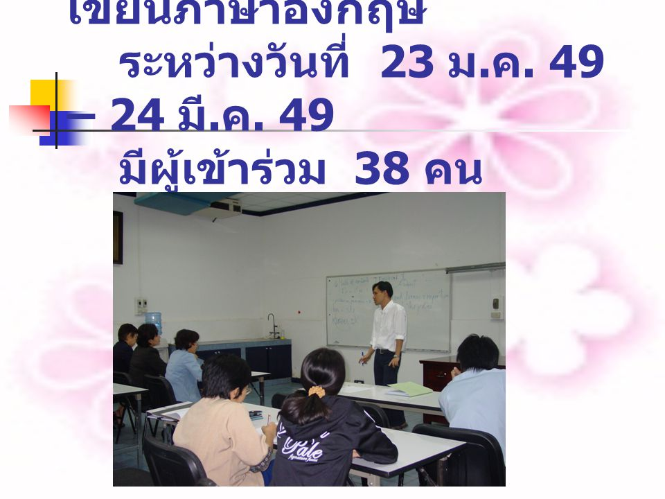 2.ทักษะการสื่อสารและการ เขียนภาษาอังกฤษ ระหว่างวันที่ 23 ม.