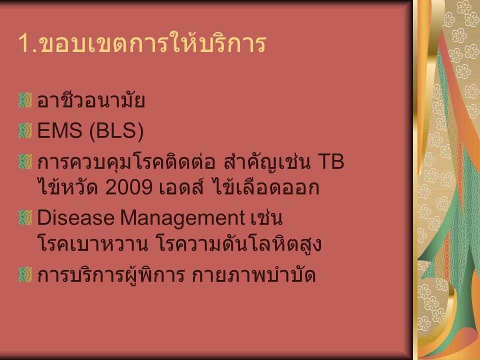 1. ขอบเขตการให้บริการ อาชีวอนามัย EMS (BLS) การควบคุมโรคติดต่อ สำคัญเช่น TB ไข้หวัด 2009 เอดส์ ไข้เลือดออก Disease Management เช่น โรคเบาหวาน โรความดั