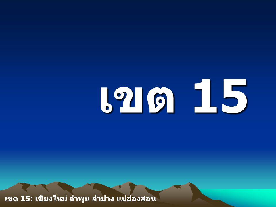 เขต 15 เขต 15: เชียงใหม่ ลำพูน ลำปาง แม่ฮ่องสอน