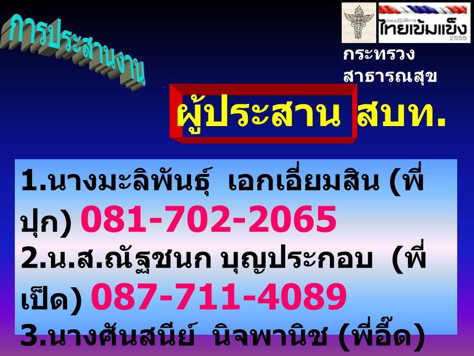 กระทรวง สาธารณสุข ผู้ประสาน สบท. 1. นางมะลิพันธุ์ เอกเอี่ยมสิน ( พี่ ปุก ) 081-702-2065 2.