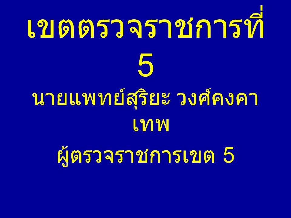 เขตตรวจราชการที่ 5 นายแพทย์สุริยะ วงศ์คงคา เทพ ผู้ตรวจราชการเขต 5