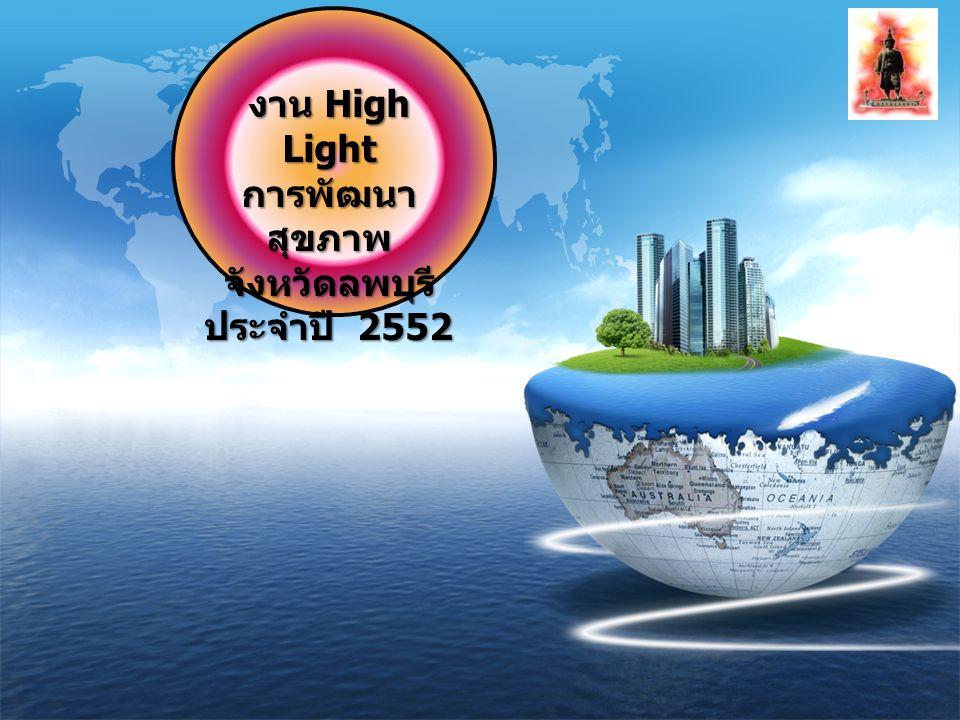LOGO งาน High Light การพัฒนา สุขภาพ จังหวัดลพบุรี ประจำปี 2552