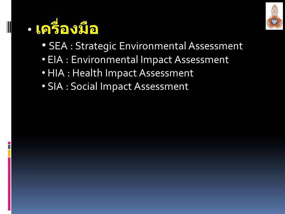 เครื่องมือ เครื่องมือ SEA : Strategic Environmental Assessment SEA : Strategic Environmental Assessment EIA : Environmental Impact Assessment EIA : En