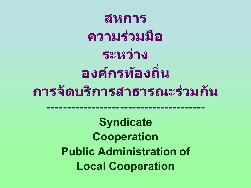 สหการ ความร่วมมือ ระหว่าง องค์กรท้องถิ่น การจัดบริการสาธารณะร่วมกัน --------------------------------------- Syndicate Cooperation Public Administratio