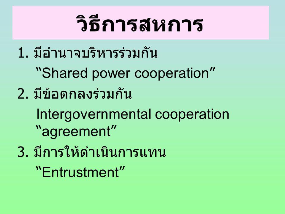 """วิธีการสหการ 1. มีอำนาจบริหารร่วมกัน """"Shared power cooperation"""" 2. มีข้อตกลงร่วมกัน Intergovernmental cooperation """"agreement"""" 3. มีการให้ดำเนินการแทน"""