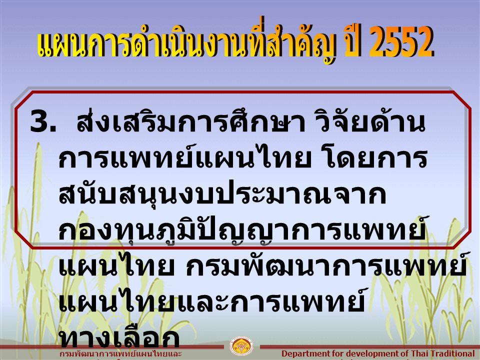 Department for development of Thai Traditional and Alternative Medicine กรมพัฒนาการแพทย์แผนไทยและ การแพทย์ทางเลือก 3.
