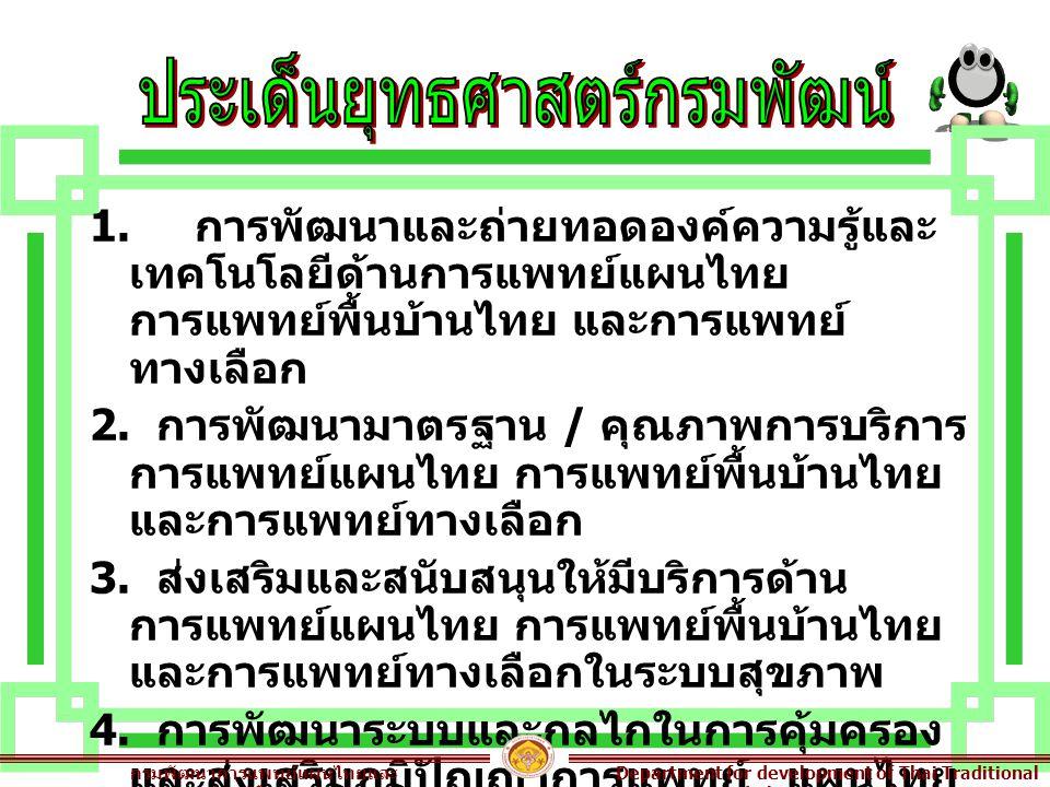 1. การพัฒนาและถ่ายทอดองค์ความรู้และ เทคโนโลยีด้านการแพทย์แผนไทย การแพทย์พื้นบ้านไทย และการแพทย์ ทางเลือก 2. การพัฒนามาตรฐาน / คุณภาพการบริการ การแพทย์