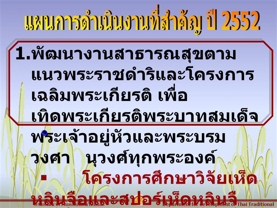Department for development of Thai Traditional and Alternative Medicine กรมพัฒนาการแพทย์แผนไทยและ การแพทย์ทางเลือก 1.