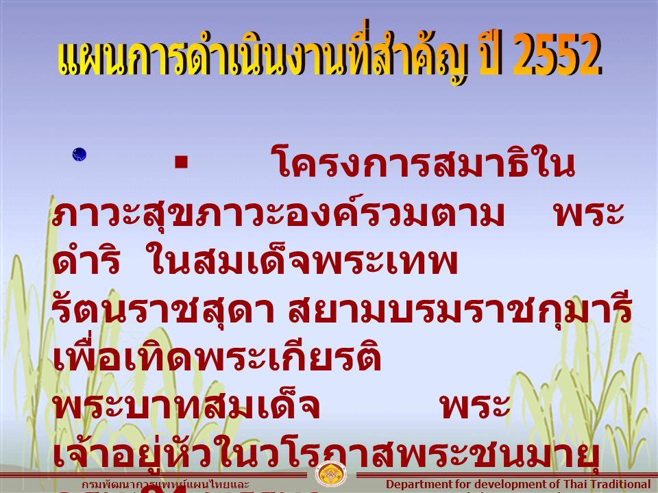  โครงการสมาธิใน ภาวะสุขภาวะองค์รวมตาม พระ ดำริ ในสมเด็จพระเทพ รัตนราชสุดา สยามบรมราชกุมารี เพื่อเทิดพระเกียรติ พระบาทสมเด็จ พระ เจ้าอยู่หัวในวโรกาสพระชนมายุ ครบ 84 พรรษา Department for development of Thai Traditional and Alternative Medicine กรมพัฒนาการแพทย์แผนไทยและ การแพทย์ทางเลือก