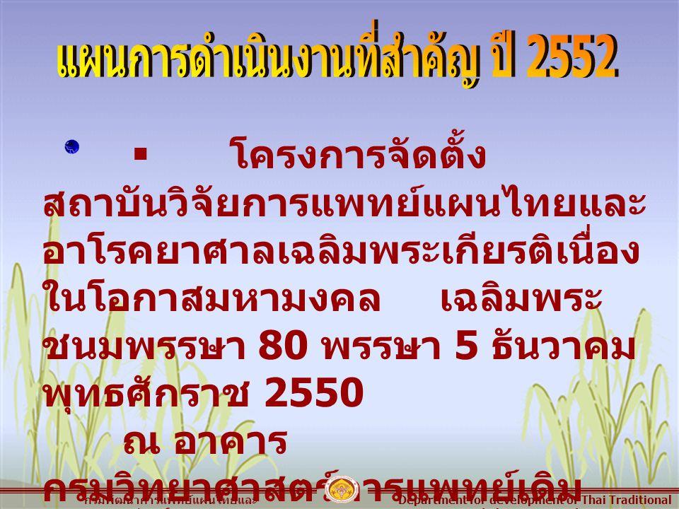  โครงการจัดตั้ง สถาบันวิจัยการแพทย์แผนไทยและ อาโรคยาศาลเฉลิมพระเกียรติเนื่อง ในโอกาสมหามงคล เฉลิมพระ ชนมพรรษา 80 พรรษา 5 ธันวาคม พุทธศักราช 2550 ณ อาคาร กรมวิทยาศาสตร์การแพทย์เดิม ( ยศเส ) กรุงเทพมหานคร Department for development of Thai Traditional and Alternative Medicine กรมพัฒนาการแพทย์แผนไทยและ การแพทย์ทางเลือก