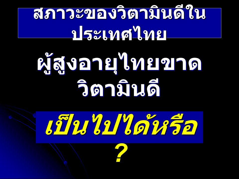 ผู้สูงอายุไทยขาด วิตามินดี เป็นไปได้หรือ ? สภาวะของวิตามินดีใน ประเทศไทย