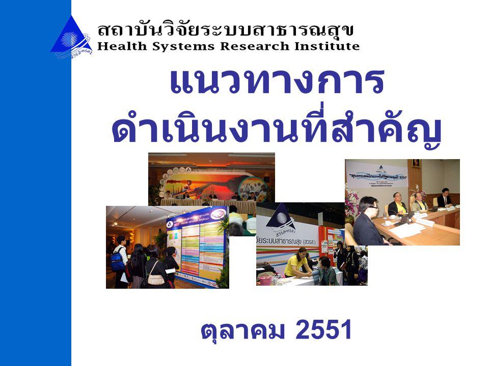 แนวทางการ ดำเนินงานที่สำคัญ ตุลาคม 2551