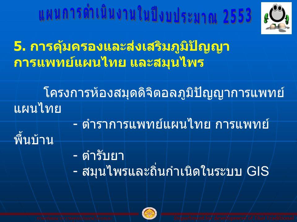 5. การคุ้มครองและส่งเสริมภูมิปัญญา การแพทย์แผนไทย และสมุนไพร Department for development of Thai Traditional and Alternative Medicine กรมพัฒนาการแพทย์แ
