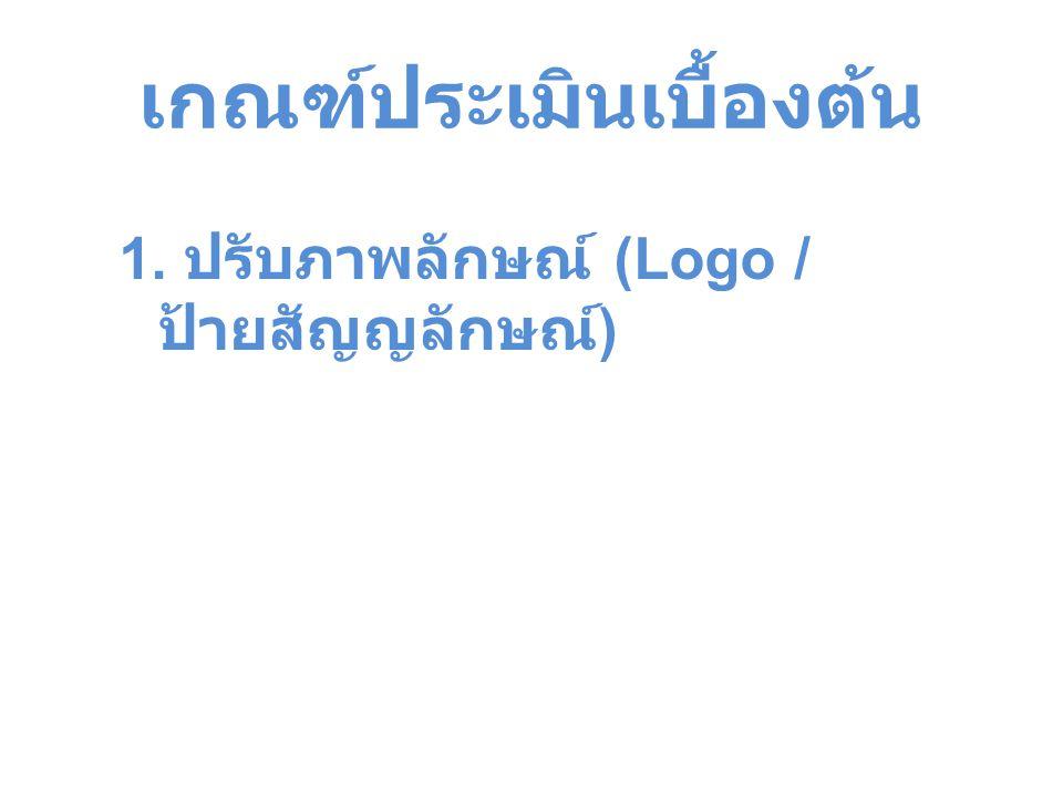เกณฑ์ประเมินเบื้องต้น 1. ปรับภาพลักษณ์ (Logo / ป้ายสัญญลักษณ์ )