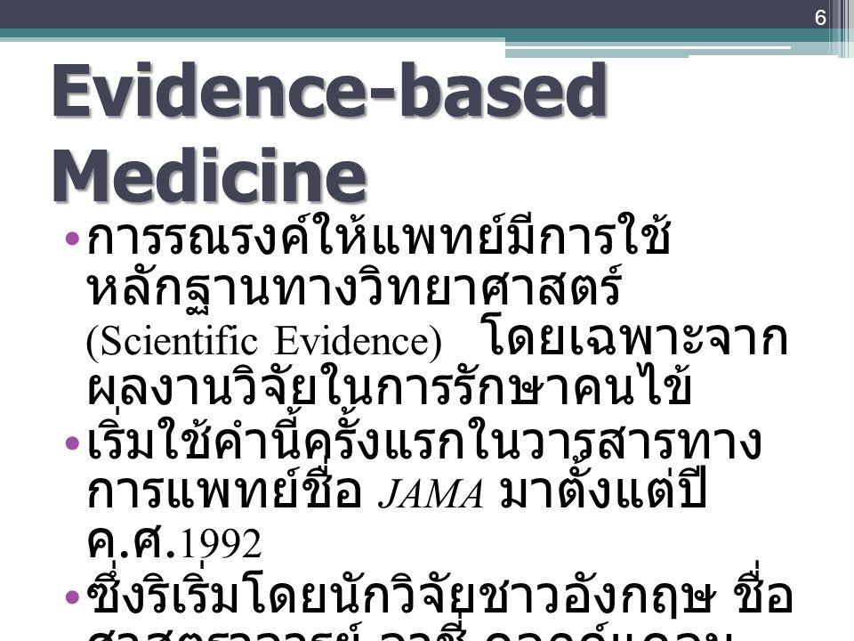 6 Evidence-based Medicine การรณรงค์ให้แพทย์มีการใช้ หลักฐานทางวิทยาศาสตร์ (Scientific Evidence) โดยเฉพาะจาก ผลงานวิจัยในการรักษาคนไข้ เริ่มใช้คำนี้ครั