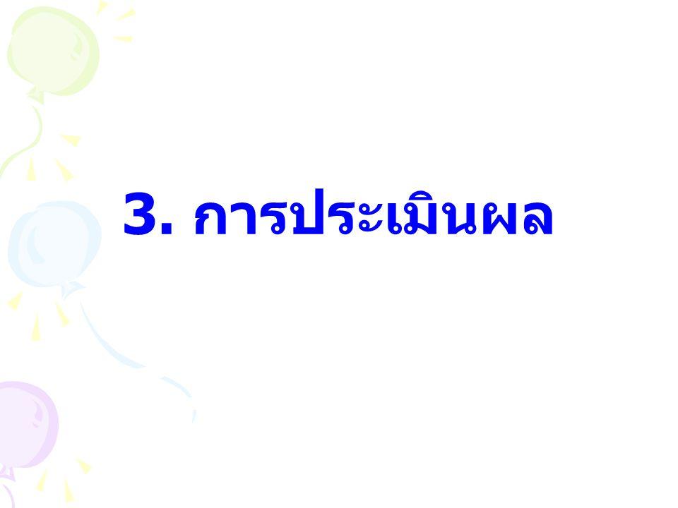 3. การประเมินผล