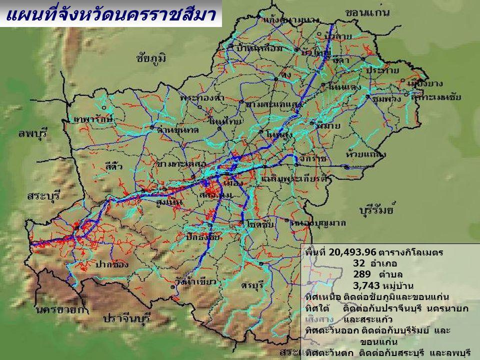 แผนที่จังหวัดนครราชสีมา พื้นที่ 20,493.96 ตารางกิโลเมตร 32 อำเภอ 289 ตำบล 3,743 หมู่บ้าน ทิศเหนือ ติดต่อชัยภูมิและขอนแก่น ทิศใต้ ติดต่อกับปราจีนบุรี น