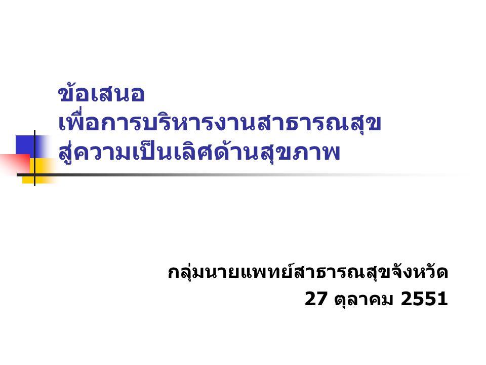 ข้อเสนอ เพื่อการบริหารงานสาธารณสุข สู่ความเป็นเลิศด้านสุขภาพ กลุ่มนายแพทย์สาธารณสุขจังหวัด 27 ตุลาคม 2551