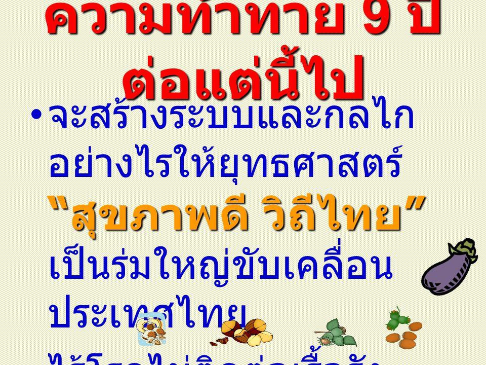 """ความท้าทาย 9 ปี ต่อแต่นี้ไป """" สุขภาพดี วิถีไทย """" จะสร้างระบบและกลไก อย่างไรให้ยุทธศาสตร์ """" สุขภาพดี วิถีไทย """" เป็นร่มใหญ่ขับเคลื่อน ประเทศไทย ไร้โรคไม"""