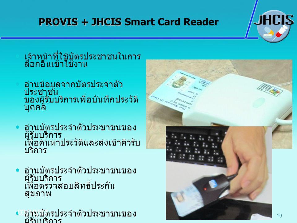 PROVIS + JHCIS PROVIS + JHCIS Smart Card Reader เจ้าหน้าที่ใช้บัตรประชาชนในการ ล็อกอินเข้าใช้งาน อ่านข้อมูลจากบัตรประจำตัว ประชาชน ของผู้รับบริการเพื่