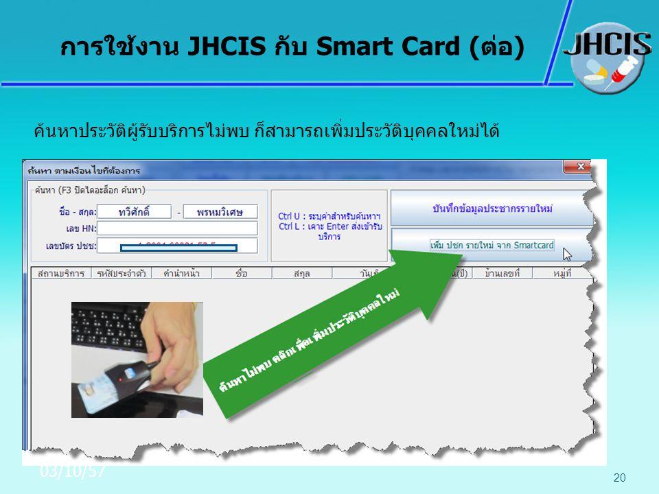 ค้นหาประวัติผู้รับบริการไม่พบ ก็สามารถเพิ่มประวัติบุคคลใหม่ได้ 20 03/10/57 การใช้งาน JHCIS กับ Smart Card (ต่อ)