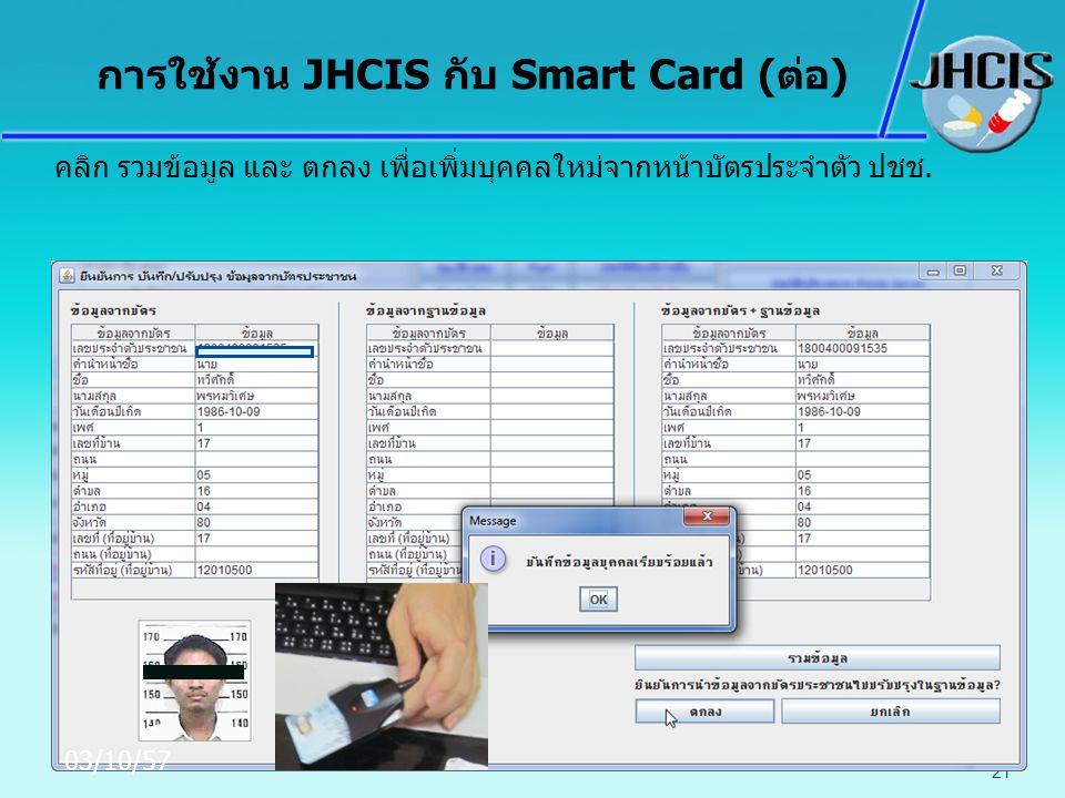 คลิก รวมข้อมูล และ ตกลง เพื่อเพิ่มบุคคลใหม่จากหน้าบัตรประจำตัว ปชช. 21 03/10/57 การใช้งาน JHCIS กับ Smart Card (ต่อ)