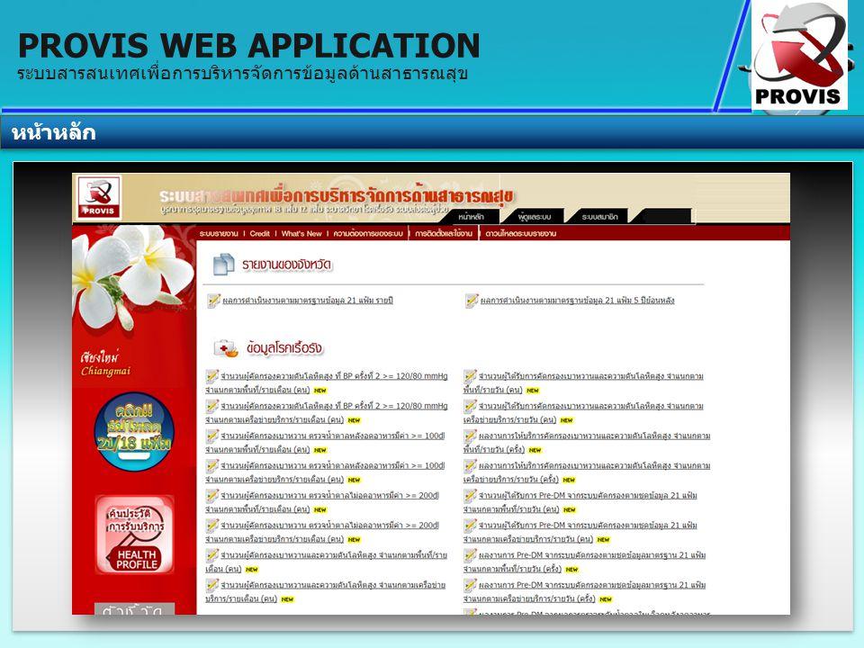 ระบบสารสนเทศเพื่อการบริหารจัดการข้อมูลด้านสาธารณสุข PROVIS WEB APPLICATION หน้าหลัก