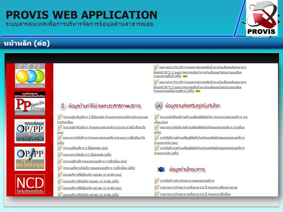 ระบบสารสนเทศเพื่อการบริหารจัดการข้อมูลด้านสาธารณสุข PROVIS WEB APPLICATION หน้าหลัก (ต่อ)