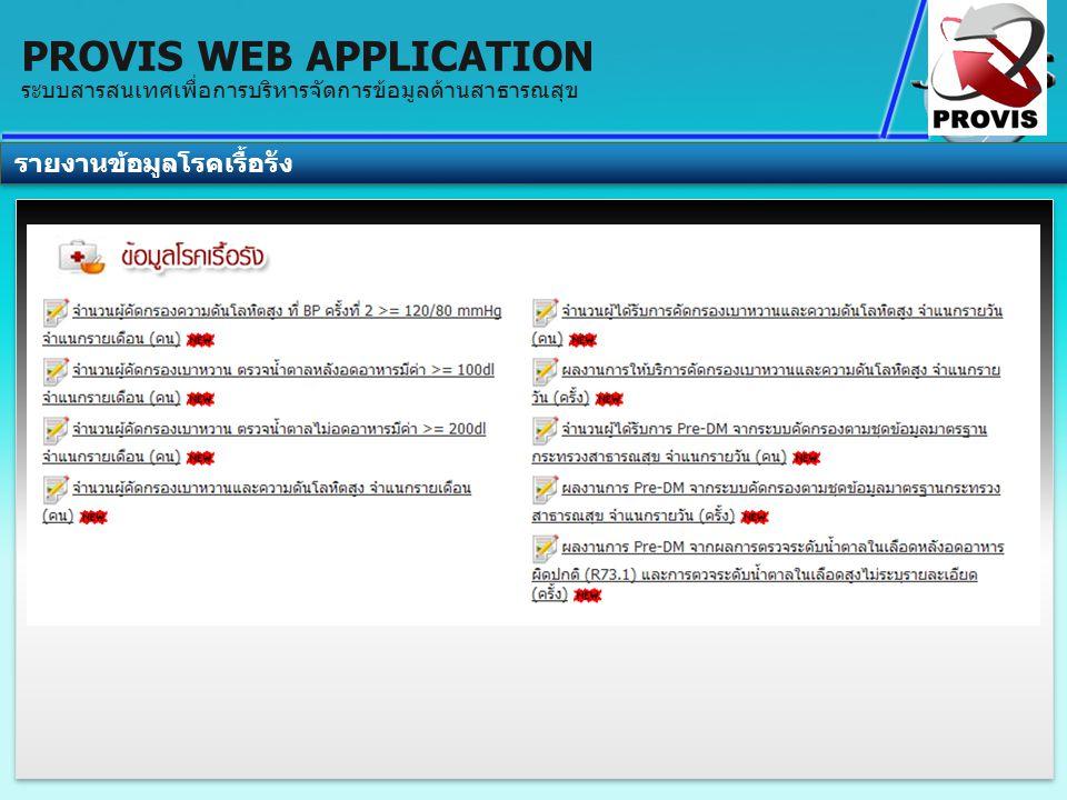 ระบบสารสนเทศเพื่อการบริหารจัดการข้อมูลด้านสาธารณสุข PROVIS WEB APPLICATION รายงานข้อมูลโรคเรื้อรัง